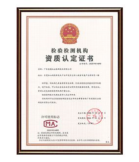 China CMA qualification