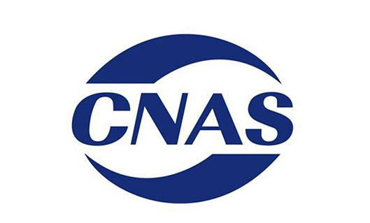 China National Accreditation Service for Conformity Assessment (CNAS)