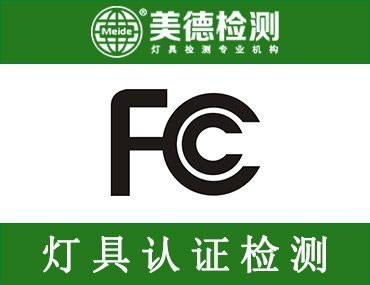 How to apply for FCC certification for flood light