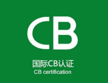 CB certification experts take you to understand the CB certification of lamps and lanterns