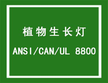 The ANSI/CAN/UL 8800 standard that you must know about the export of plant lights